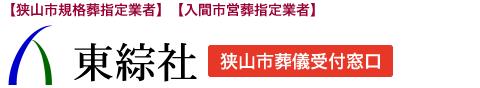 【公式】株式会社東綜社|エフズホールいりそ|セレモニーホール聖蓮