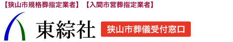 【公式】株式会社東綜社 エフズホールいりそ セレモニーホール聖蓮